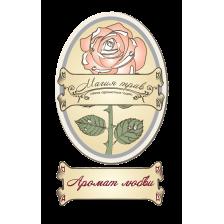 """Благовоние """"Аромат любви""""  100 мл"""